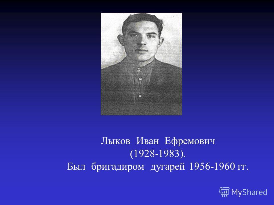 Лыков Иван Ефремович (1928-1983). Был бригадиром дугарей 1956-1960 гг.