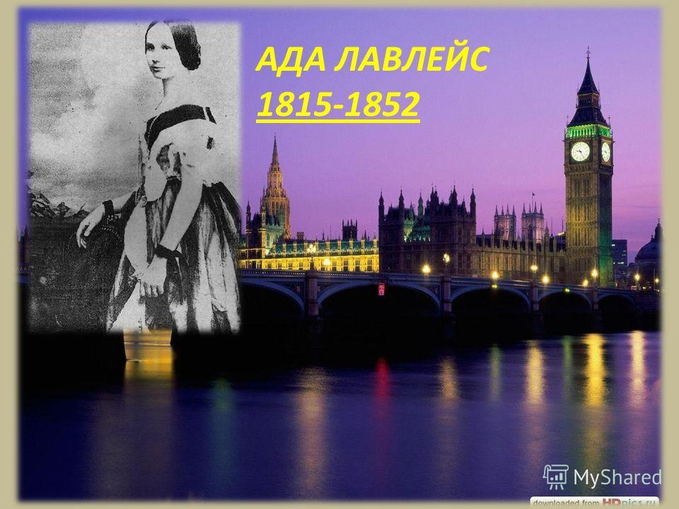АДА ЛАВЛЕЙС 1815-1852