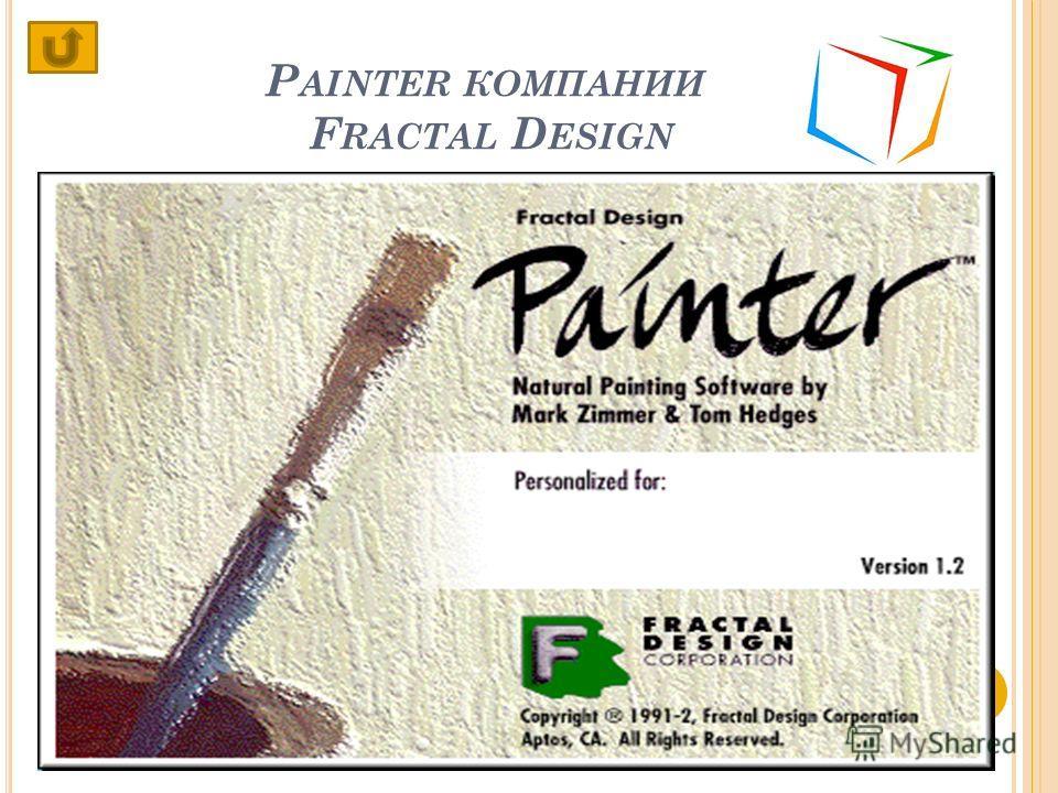 P AINTER КОМПАНИИ F RACTAL D ESIGN Fractal Design американская компания, разработчик графических программ, была основана Марком Зиммером и Томом Хеджесом в 1991. Первый продукт компании Fractal Design Painter положил начало серии средств обработки из