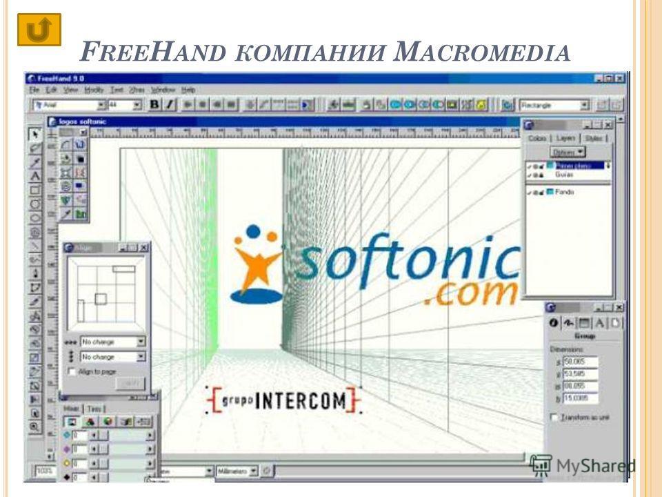 F REE H AND КОМПАНИИ M ACROMEDIA Macromedia FreeHand MX - уникальная многостраничная среда для создания сложных иллюстраций и макетов для публикации в печати и в электронных СМИ. Macromedia FreeHand MX – лучшее средство для создания иллюстраций для п