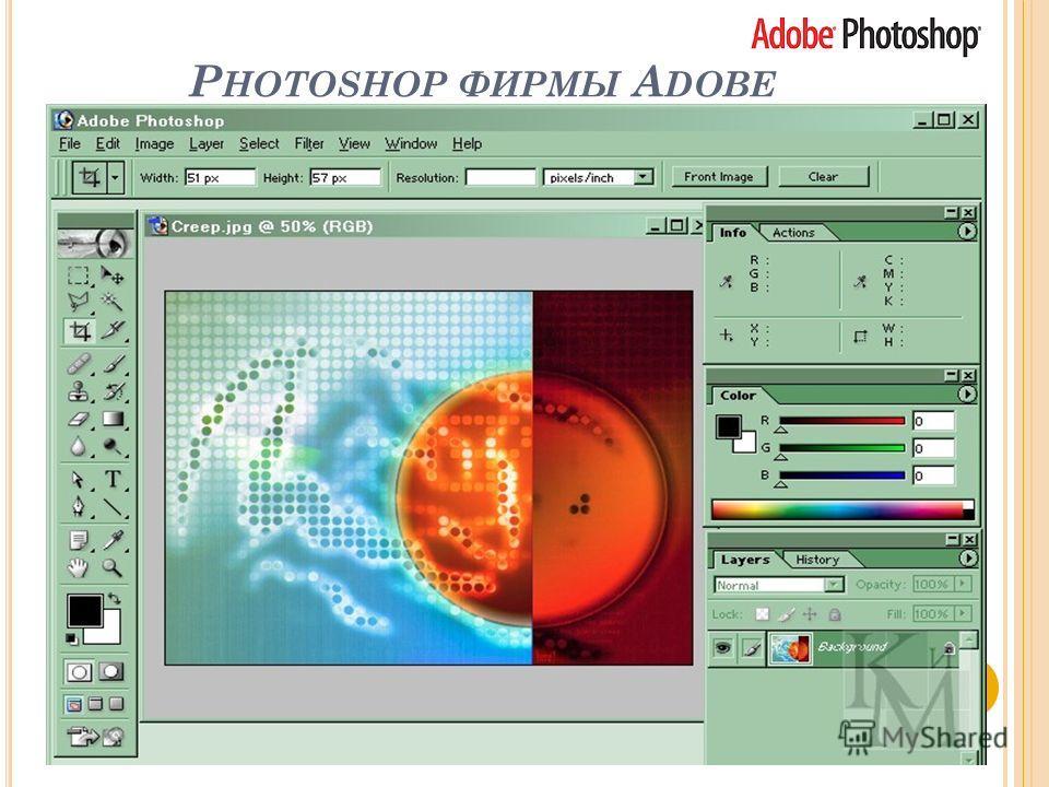 P HOTOSHOP ФИРМЫ A DOBE Adobe Photoshop графический редактор, разработанный и распространяемый фирмой Adobe Systems. Этот продукт является лидером рынка в области коммерческих средств редактирования растровых изображений, и наиболее известным продукт