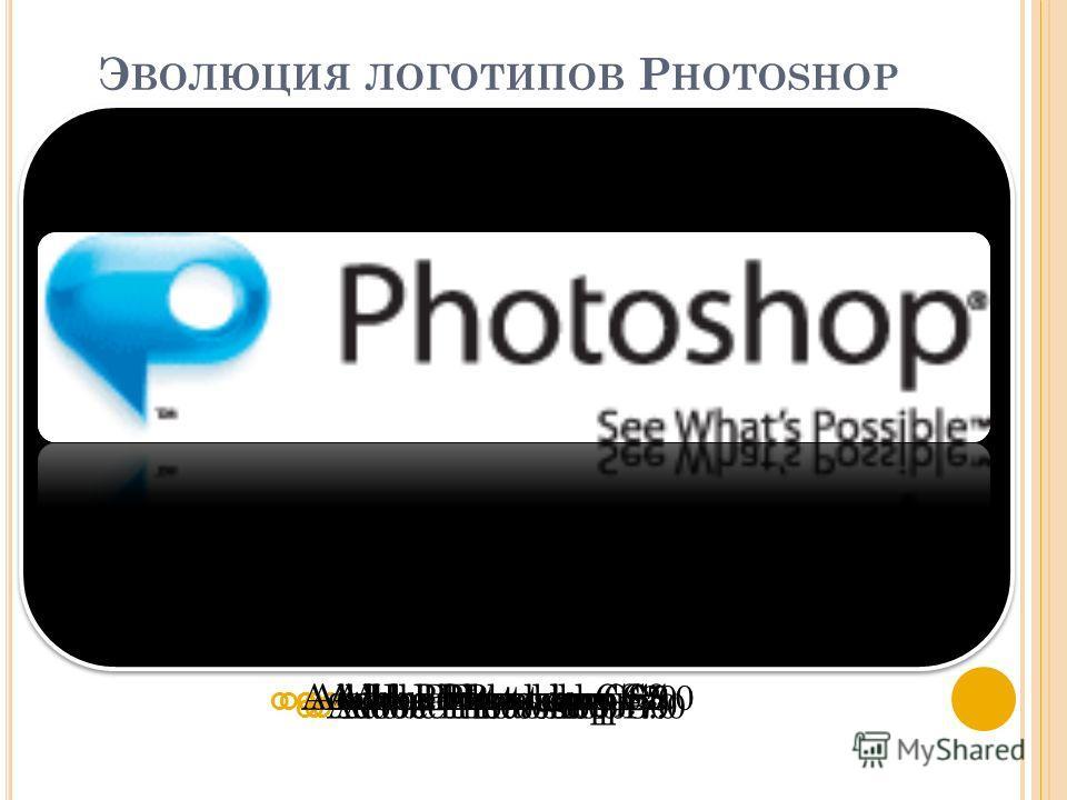 Э ВОЛЮЦИЯ ЛОГОТИПОВ P HOTOSHOP Adobe Photoshop 1.0 Adobe Photoshop 6.0 Adobe Photoshop 7.0 Adobe Photoshop 5.0 Adobe Photoshop 4.0 Adobe Photoshop 3.0 Adobe Photoshop CS Adobe Photoshop CS2 Adobe Photoshop CS3Новый логотип