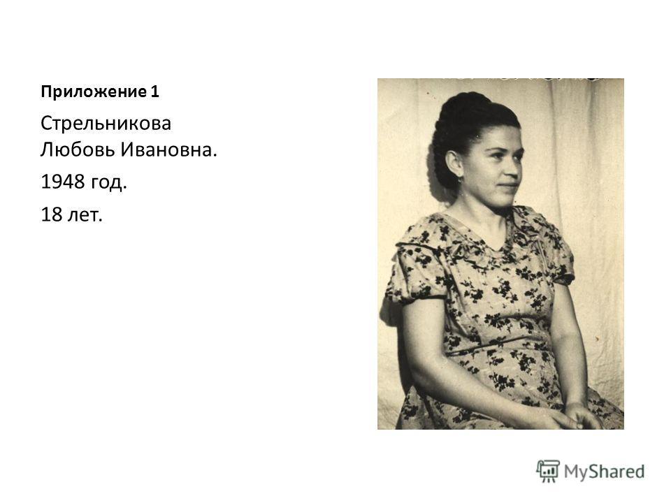Приложение 1 Стрельникова Любовь Ивановна. 1948 год. 18 лет.