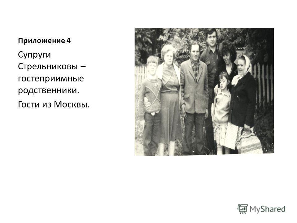 Приложение 4 Супруги Стрельниковы – гостеприимные родственники. Гости из Москвы.