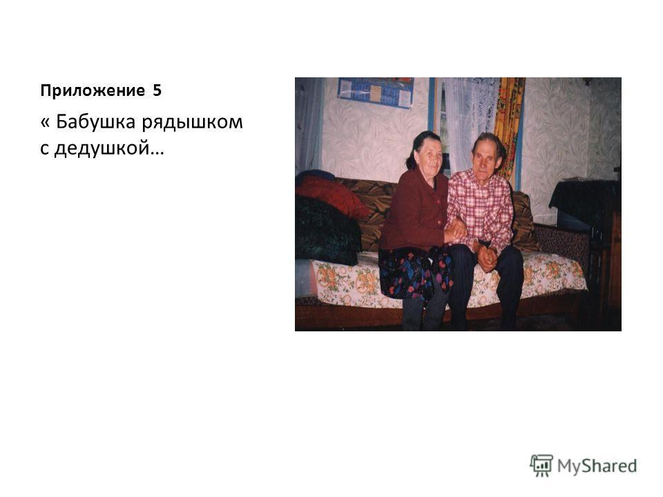 Приложение 5 « Бабушка рядышком с дедушкой…
