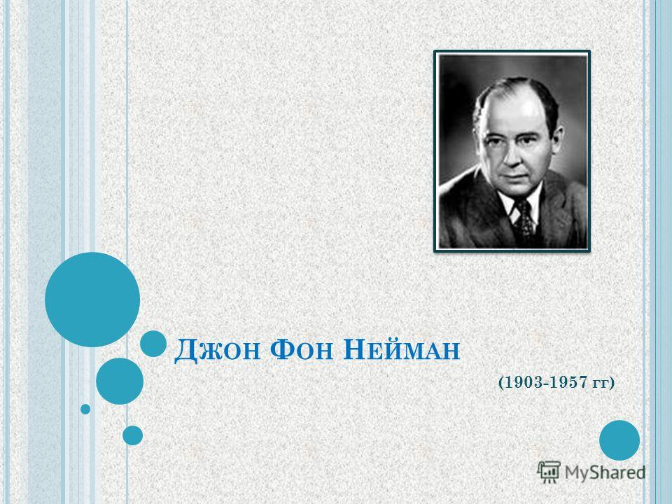Д ЖОН Ф ОН Н ЕЙМАН (1903-1957 гг)