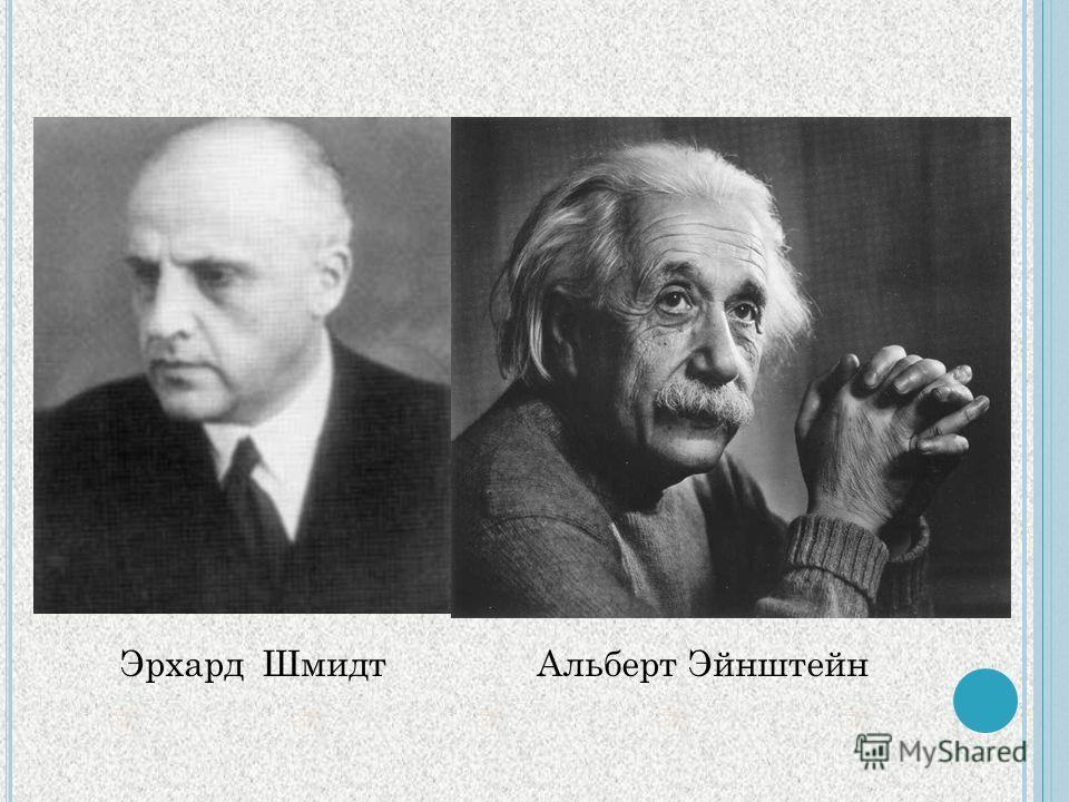 Эрхард ШмидтАльберт Эйнштейн