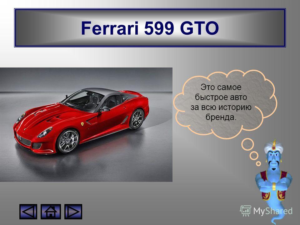 Ferrari 599 GTO Это самое быстрое авто за всю историю бренда.