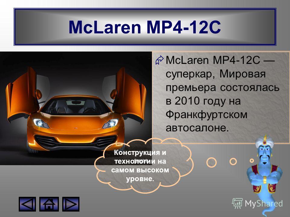 McLaren MP4-12C McLaren MP4-12C суперкар, Мировая премьера состоялась в 2010 году на Франкфуртском автосалоне. Конструкция и технологии на самом высоком уровне.