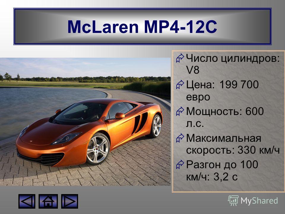 McLaren MP4-12C Число цилиндров: V8 Цена: 199 700 евро Мощность: 600 л.с. Максимальная скорость: 330 км/ч Разгон до 100 км/ч: 3,2 с