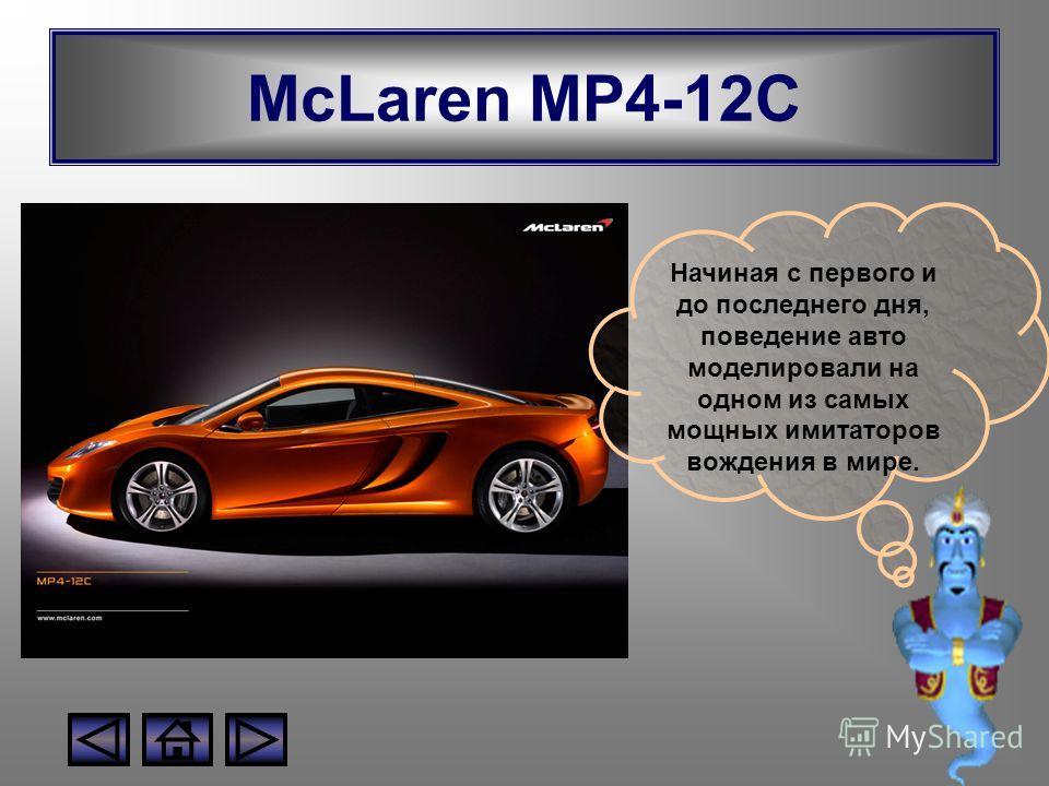 McLaren MP4-12C Начиная с первого и до последнего дня, поведение авто моделировали на одном из самых мощных имитаторов вождения в мире.