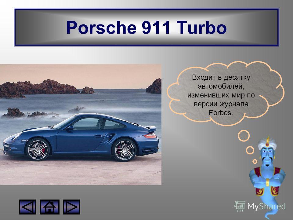 Porsche 911 Turbo Входит в десятку автомобилей, изменивших мир по версии журнала Forbes.