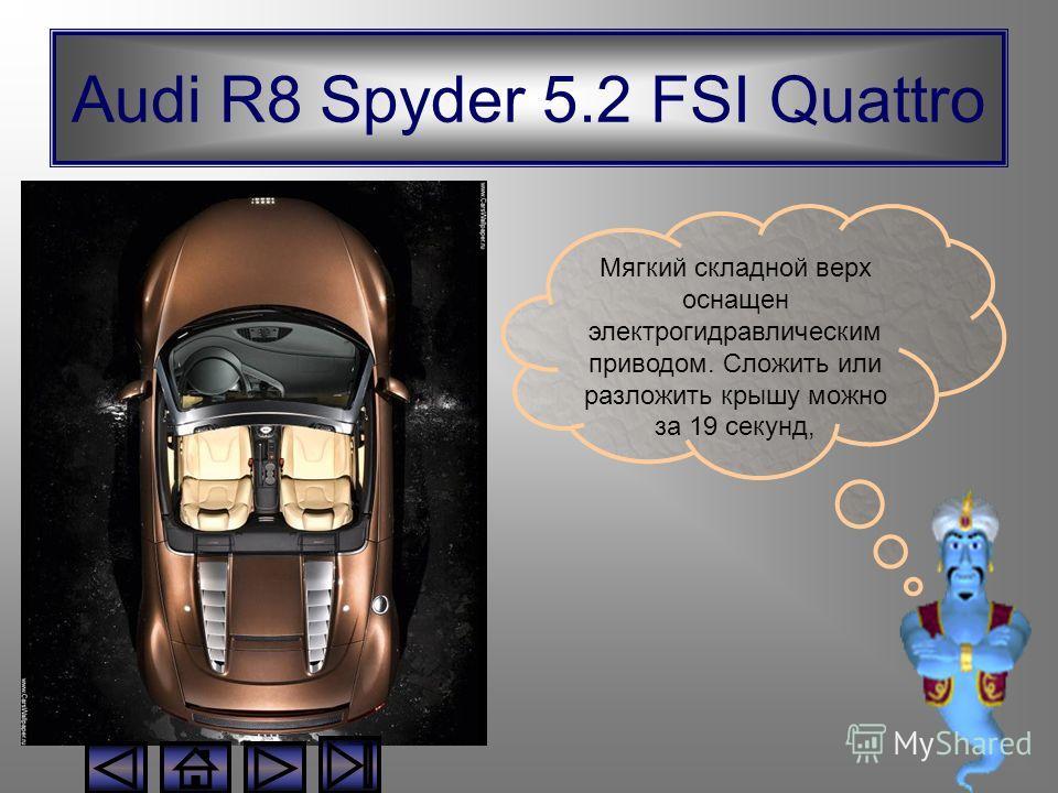 Audi R8 Spyder 5.2 FSI Quattro Мягкий складной верх оснащен электрогидравлическим приводом. Сложить или разложить крышу можно за 19 секунд,
