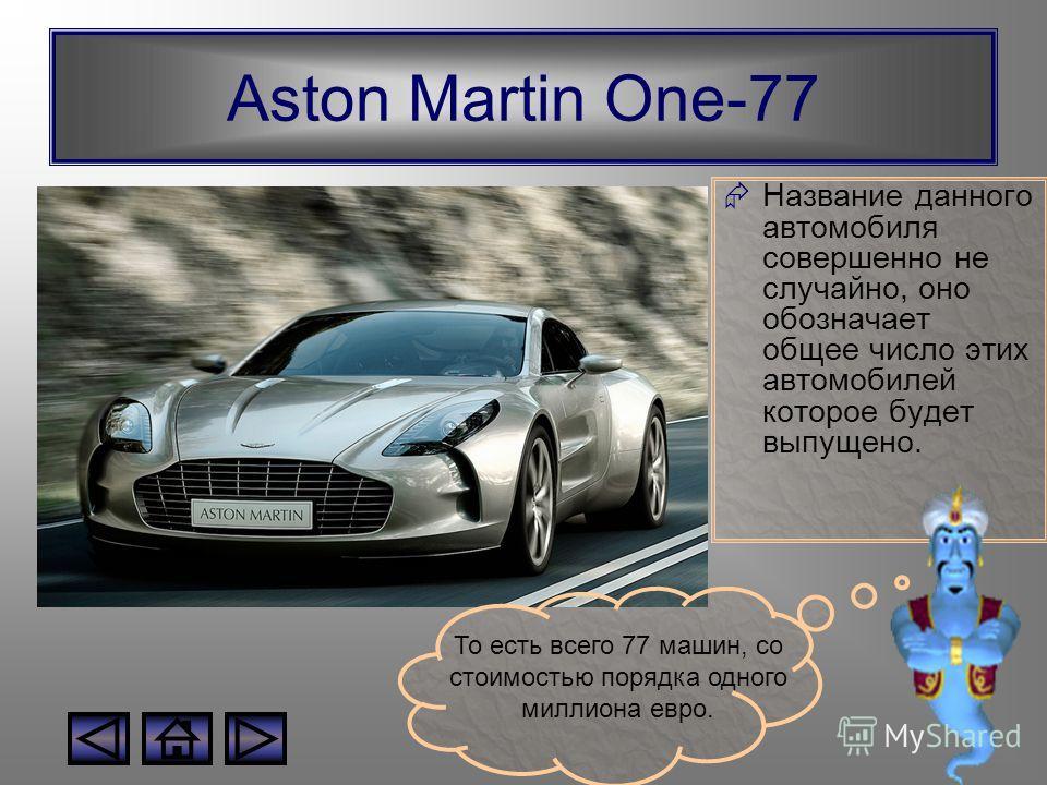 Aston Martin One-77 То есть всего 77 машин, со стоимостью порядка одного миллиона евро. Название данного автомобиля совершенно не случайно, оно обозначает общее число этих автомобилей которое будет выпущено.