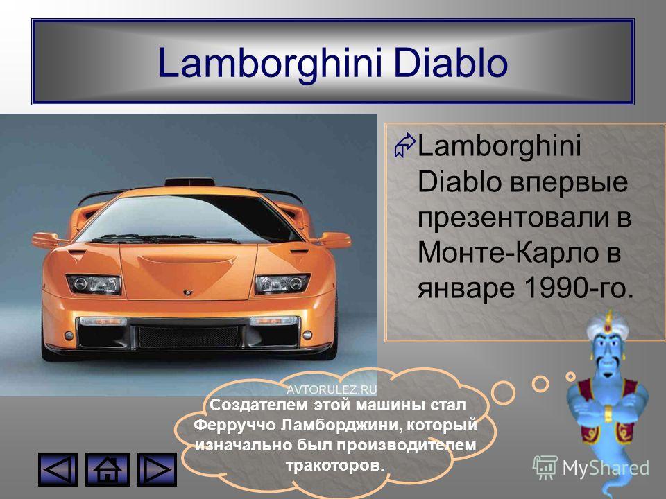 Lamborghini Diablo Lamborghini Diablo впервые презентовали в Монте-Карло в январе 1990-го. Создателем этой машины стал Ферруччо Ламборджини, который изначально был производителем тракоторов.