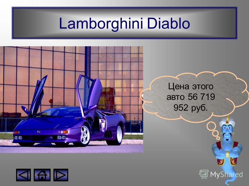 Lamborghini Diablo Цена этого авто 56 719 952 руб.
