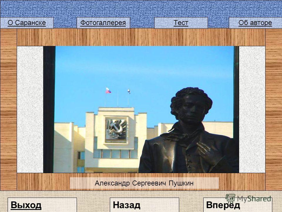Выход ФотогаллереяТестОб автореО Саранске НазадВперед Александр Сергеевич Пушкин