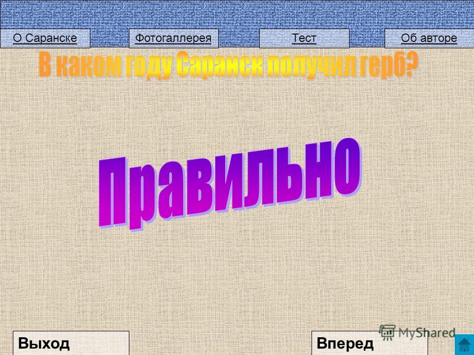 ВыходВперед ФотогаллереяТестОб автореО Саранске