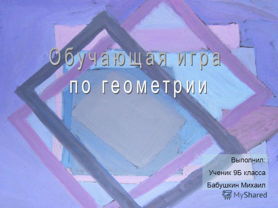 Выполнил: Ученик 9Б класса Бабушкин Михаил