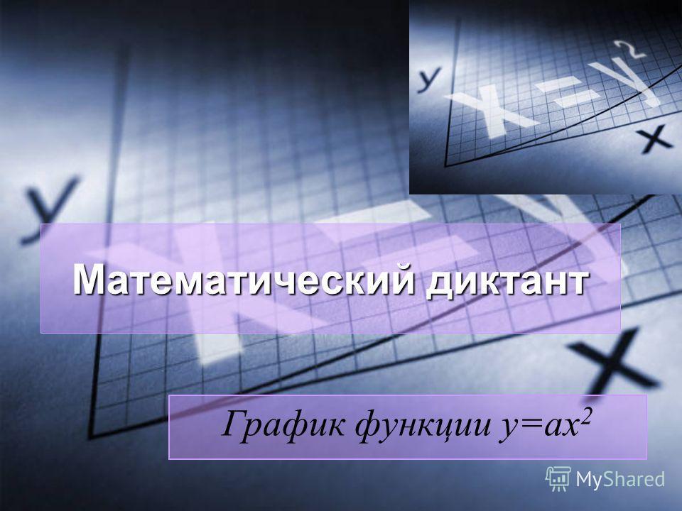 Математический диктант График функции y=ax 2