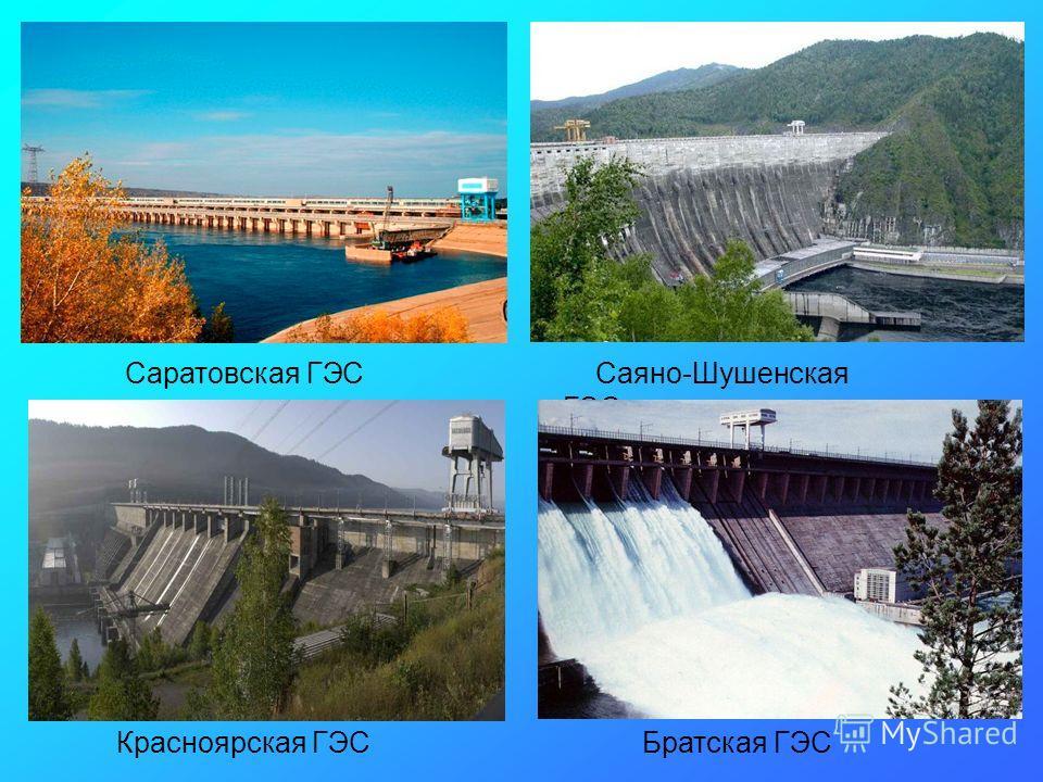 Саратовская ГЭС Саяно-Шушенская ГЭС Красноярская ГЭС Братская ГЭС