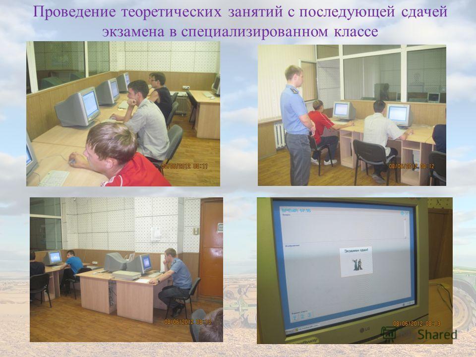 Проведение теоретических занятий с последующей сдачей экзамена в специализированном классе