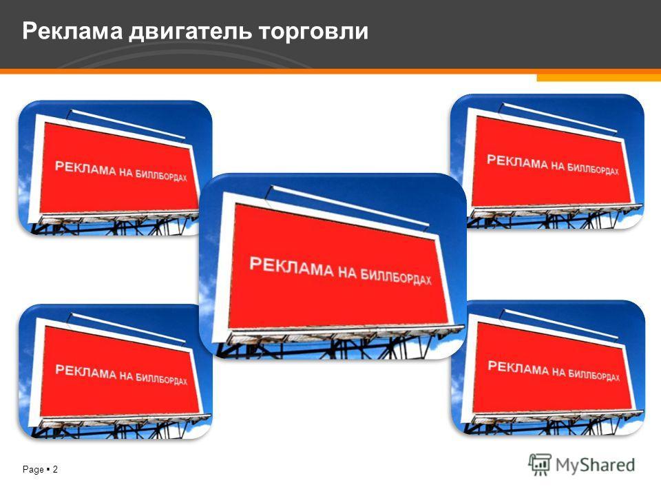 Page 2 Реклама двигатель торговли