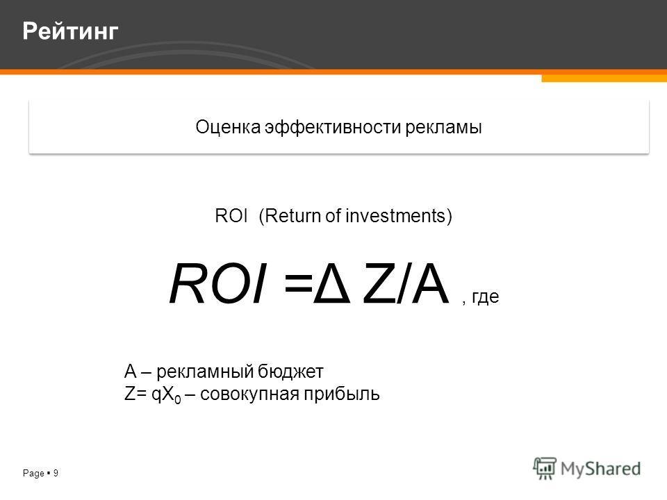 Page 9 Рейтинг Оценка эффективности рекламы ROI (Return of investments) ROI =Δ Z/A, где A – рекламный бюджет Z= qX 0 – совокупная прибыль