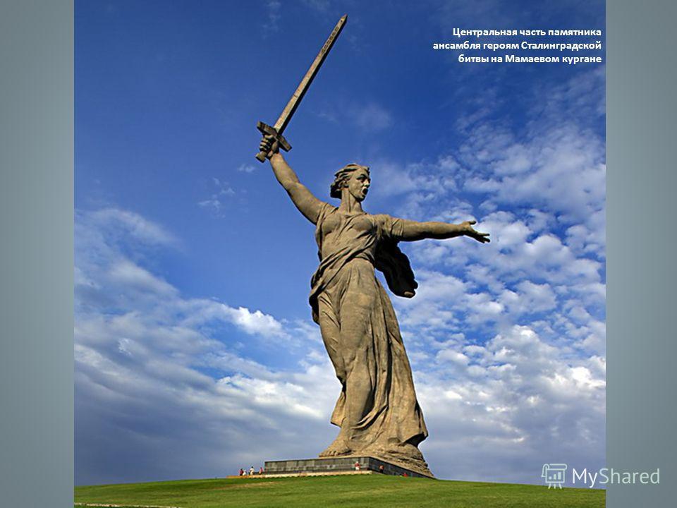 Центральная часть памятника ансамбля героям Сталинградской битвы на Мамаевом кургане
