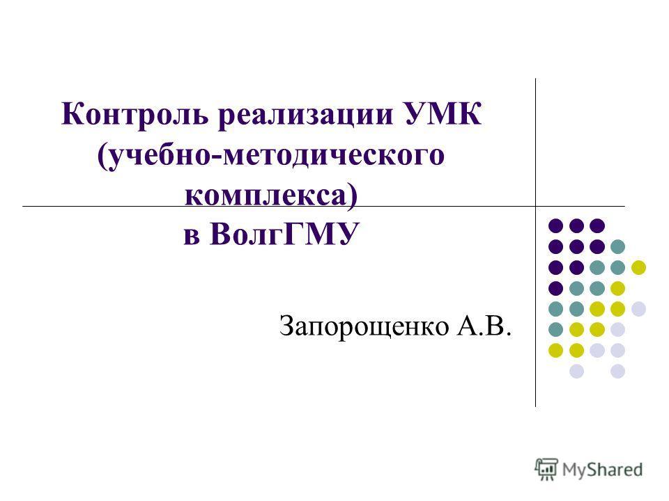 Контроль реализации УМК (учебно-методического комплекса) в ВолгГМУ Запорощенко А.В.