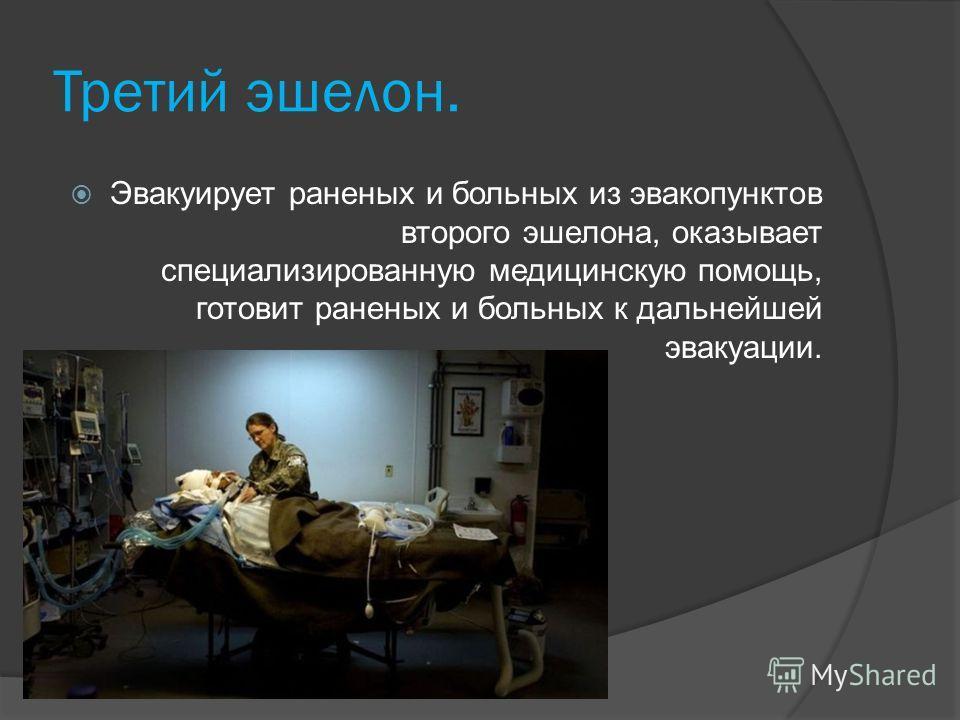 Третий эшелон. Эвакуирует раненых и больных из эвакопунктов второго эшелона, оказывает специализированную медицинскую помощь, готовит раненых и больных к дальнейшей эвакуации.