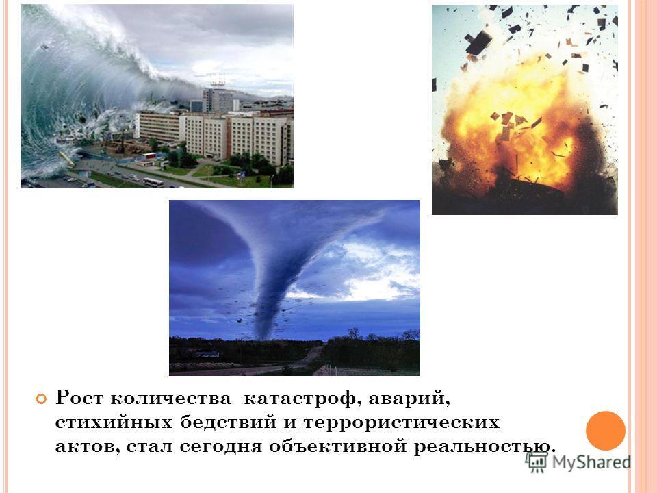 Рост количества катастроф, аварий, стихийных бедствий и террористических актов, стал сегодня объективной реальностью.