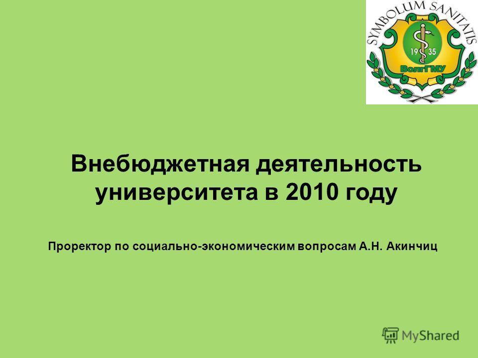 Внебюджетная деятельность университета в 2010 году Проректор по социально-экономическим вопросам А.Н. Акинчиц