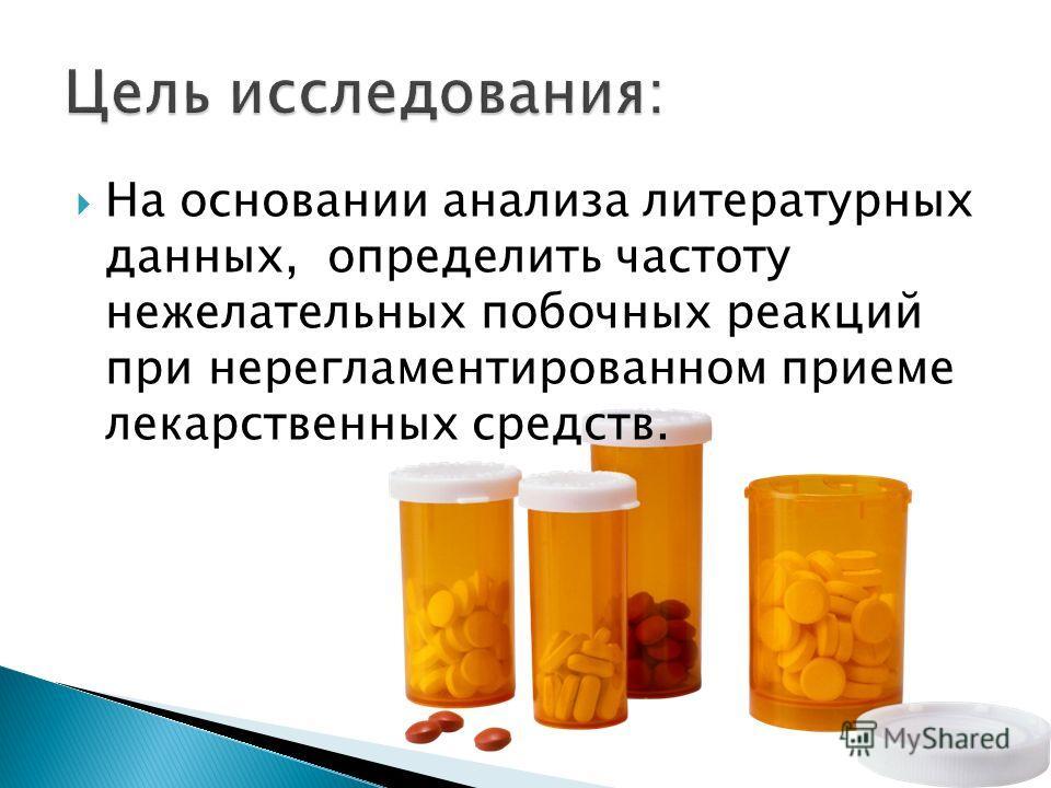 На основании анализа литературных данных, определить частоту нежелательных побочных реакций при нерегламентированном приеме лекарственных средств.