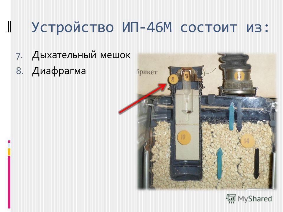 Устройство ИП-46М состоит из: 7. Дыхательный мешок 8. Диафрагма