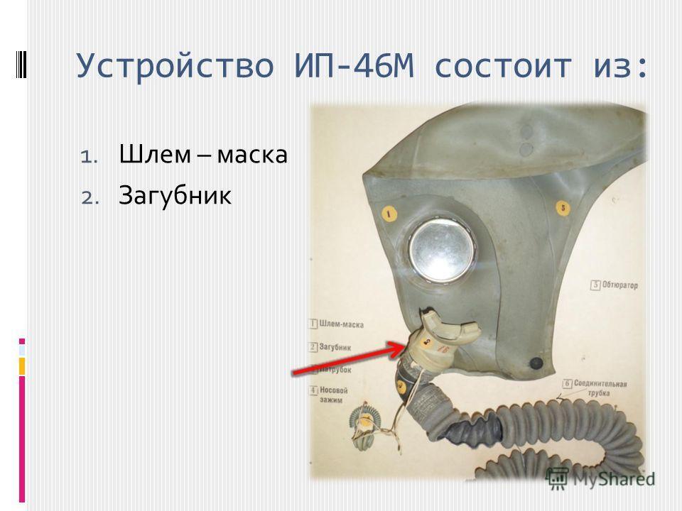Устройство ИП-46М состоит из: 1. Шлем – маска 2. Загубник