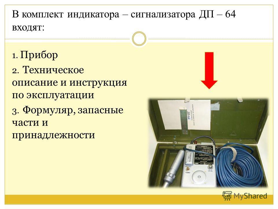 инструкция дп-64 - фото 10