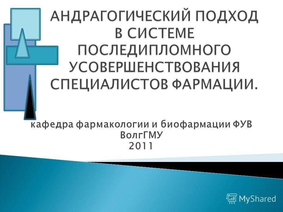кафедра фармакологии и биофармации ФУВ ВолгГМУ 2011