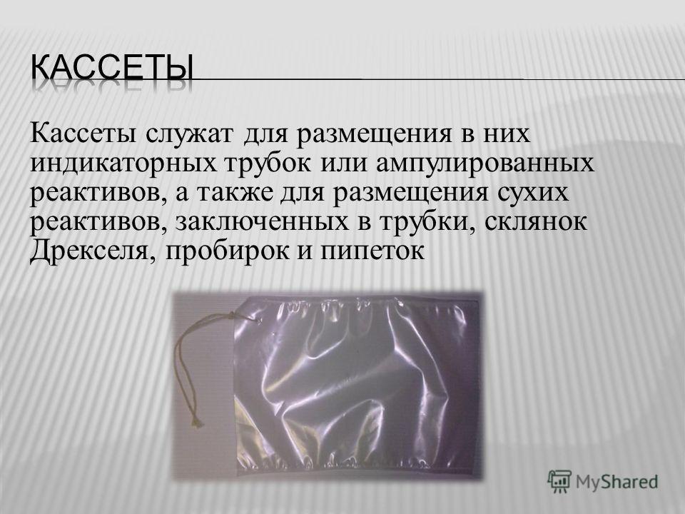 Кассеты служат для размещения в них индикаторных трубок или ампулированных реактивов, а также для размещения сухих реактивов, заключенных в трубки, склянок Дрекселя, пробирок и пипеток