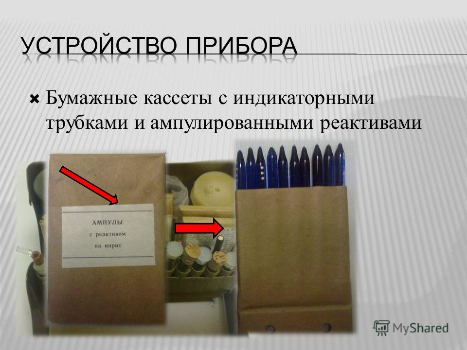 Бумажные кассеты с индикаторными трубками и ампулированными реактивами