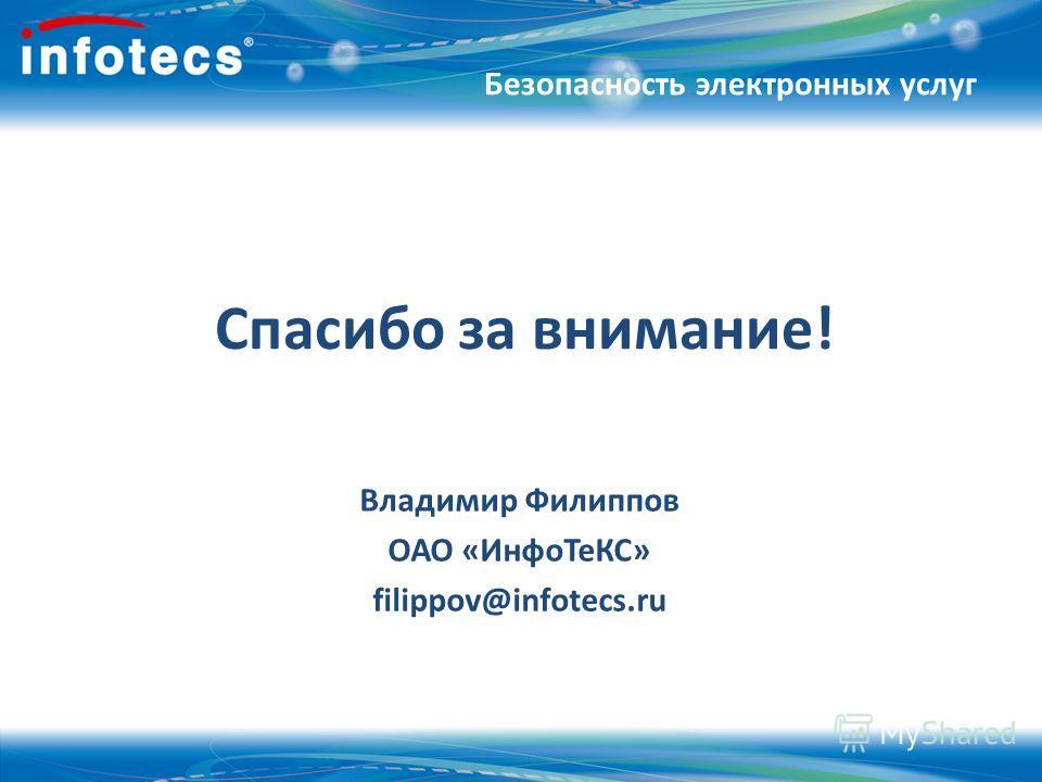 Спасибо за внимание! Владимир Филиппов ОАО «ИнфоТеКС» filippov@infotecs.ru Безопасность электронных услуг
