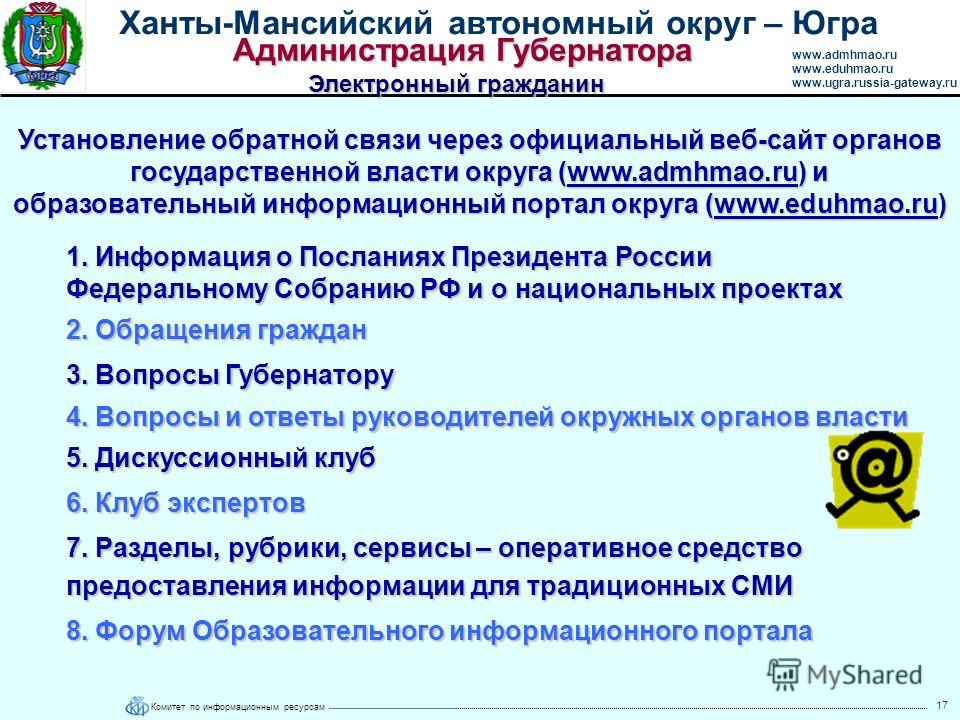 Комитет по информационным ресурсам Ханты-Мансийский автономный округ – Югра www.admhmao.ru www.eduhmao.ru www.ugra.russia-gateway.ru Администрация Губернатора 17 Установление обратной связи через официальный веб-сайт органов государственной власти ок