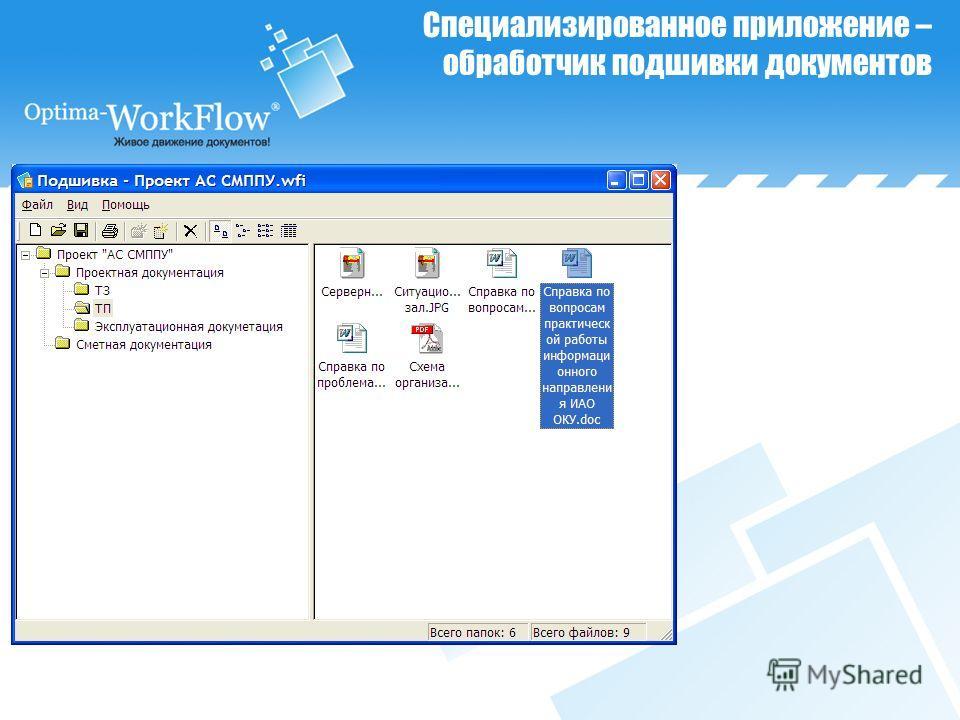 Специализированное приложение – обработчик подшивки документов