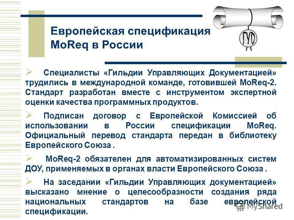 Специалисты «Гильдии Управляющих Документацией» трудились в международной команде, готовившей MoReq-2. Стандарт разработан вместе с инструментом экспертной оценки качества программных продуктов. Подписан договор с Европейской Комиссией об использован