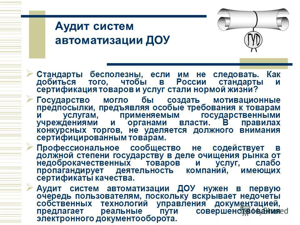 Стандарты бесполезны, если им не следовать. Как добиться того, чтобы в России стандарты и сертификация товаров и услуг стали нормой жизни? Государство могло бы создать мотивационные предпосылки, предъявляя особые требования к товарам и услугам, приме