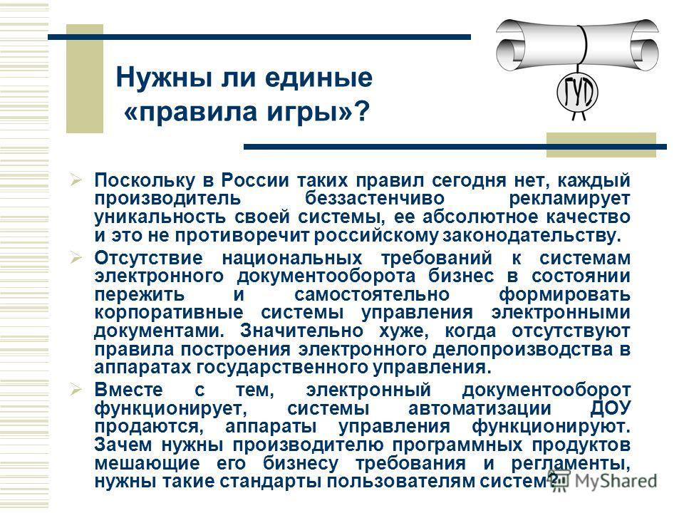 Поскольку в России таких правил сегодня нет, каждый производитель беззастенчиво рекламирует уникальность своей системы, ее абсолютное качество и это не противоречит российскому законодательству. Отсутствие национальных требований к системам электронн