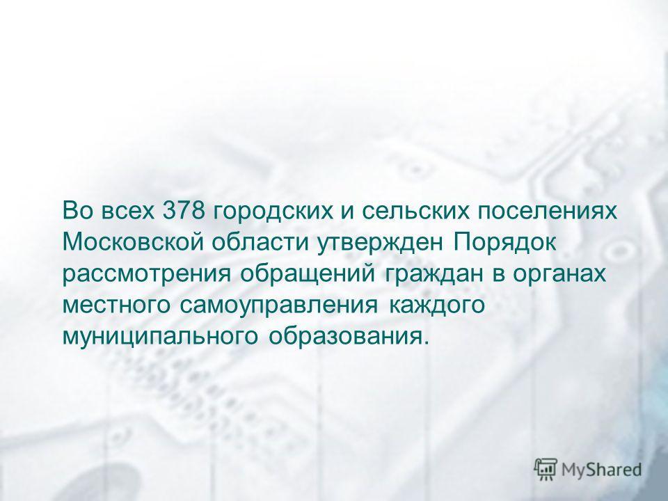 Во всех 378 городских и сельских поселениях Московской области утвержден Порядок рассмотрения обращений граждан в органах местного самоуправления каждого муниципального образования.