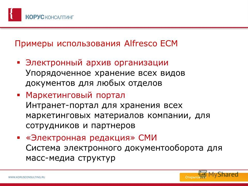 Примеры использования Alfresco ECM Электронный архив организации Упорядоченное хранение всех видов документов для любых отделов Маркетинговый портал Интранет-портал для хранения всех маркетинговых материалов компании, для сотрудников и партнеров «Эле