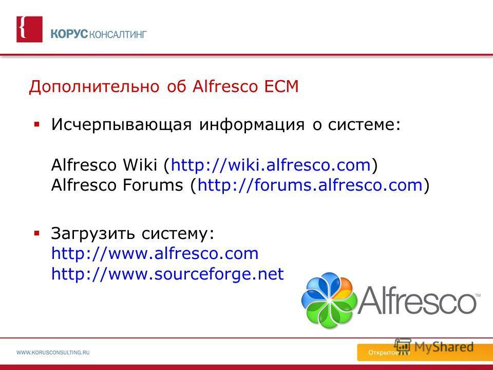 Дополнительно об Alfresco ECM Исчерпывающая информация о системе: Alfresco Wiki (http://wiki.alfresco.com) Alfresco Forums (http://forums.alfresco.com) Загрузить системy: http://www.alfresco.com http://www.sourceforge.net