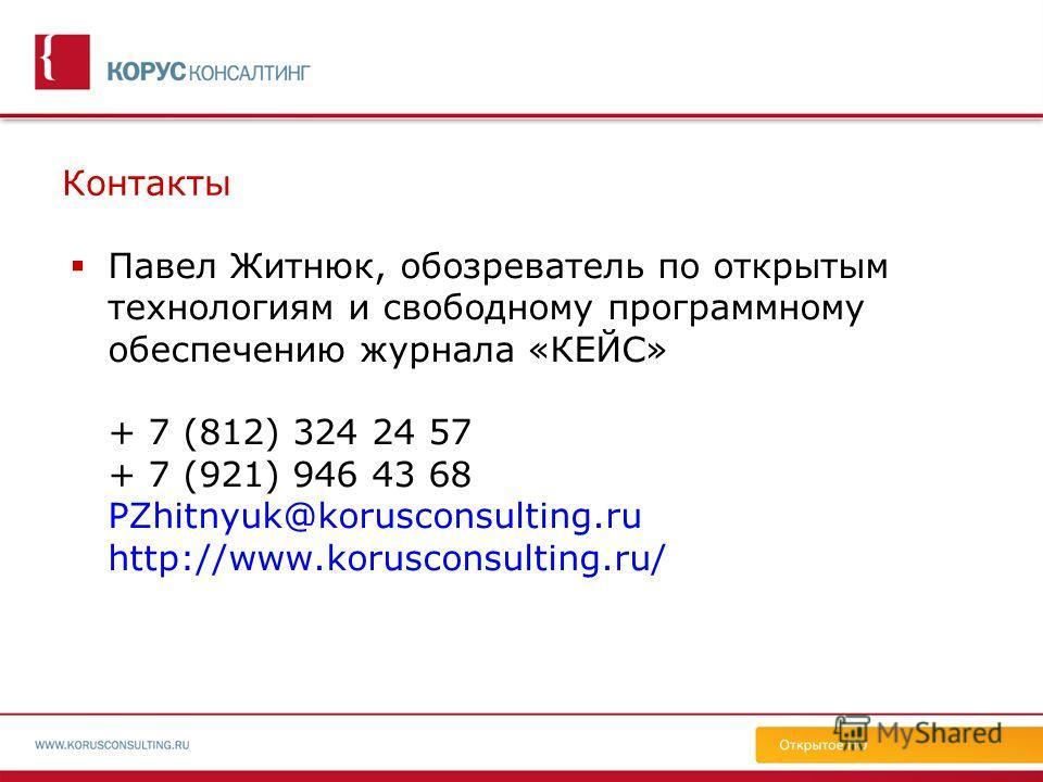 Контакты Павел Житнюк, обозреватель по открытым технологиям и свободному программному обеспечению журнала «КЕЙС» + 7 (812) 324 24 57 + 7 (921) 946 43 68 PZhitnyuk@korusconsulting.ru http://www.korusconsulting.ru/